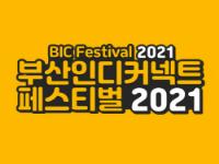Busan Indie Connect Festival (BICFest)